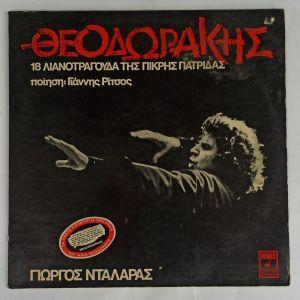 Βινυλιο Μίκης Θεοδωράκης - Νταλάρας 18 λιανιτραγουδα της Πικρης Πατρίδας