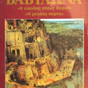 Βαβυλώνα, Η εισοδος στους Θεούς, Η μεγάλη πόρνη. Petra Eisele - Μετάφραση Νίκος Βλάχος - 1982