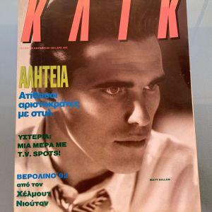 Περιοδικό ΚΛΙΚ Νοέμβριος 1991