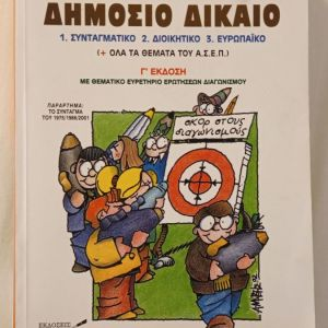 ΒΙΒΛΙΑ 46/100 ΔΗΜΟΣΙΟ ΔΙΚΑΙΟ
