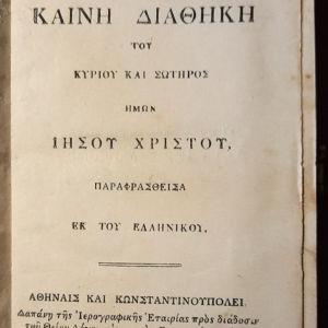 ΚΑΙΝΗ ΔΙΑΘΗΚΗ του 1892