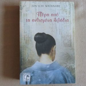 Περα απο τα ανθισμενα λιβαδια - Jun'Ichi Watanabe