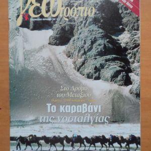 ΓΕΩΤΡΟΠΙΟ ΤΕΥΧΗ 98- 109 ΕΚΔΟΣΗ 2002