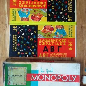 MONOPOLY MADE IN GREECE ΤΟΥ 1960
