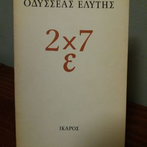 Λογοτεχνία - Οδυσσέας Ελύτης , 2Χ7 ε 1996