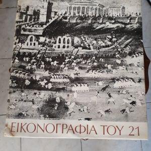 ΒΙΒΛΙΟ ΕΙΚΟΝΟΓΡΑΦΙΑ ΜΕ ΧΑΡΑΚΤΗΚΑ ΤΟΥ 1821 ΕΚΔΟΣΕΙς ΑΣΠΙΩΤΗ