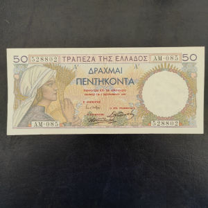 ΕΛΛΑΔΑ 50 ΔΡΑΧΜΑΙ  1935 UNC ΑΚΥΚΛΟΦΟΡΗΤΟ
