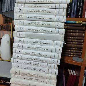 Ιστορία ελληνικού έθνους Παπαρρηγόπουλος εκδόσεις liberis 20 τόμοι