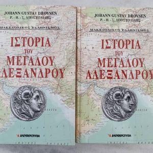 Ιστορία του ΜΕΓΑΛΟΥ ΑΛΕΞΑΝΔΡΟΥ - Δίτομο Έργο