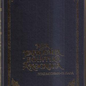 Νέα Παγκόσμια Ποιητική Ανθολογία - 6 Τόμοι - Μπούμης
