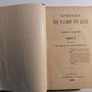 ΕΡΜΗΝΕΙΑ ΤΩΝ ΨΑΛΜΩΝ ΤΟΥ ΔΑΥΙΔ (Τόμος Α') 1887