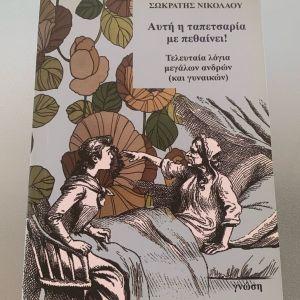 Σωκράτης Νικολάου - Αυτή η ταπετσαρία με πεθαίνει