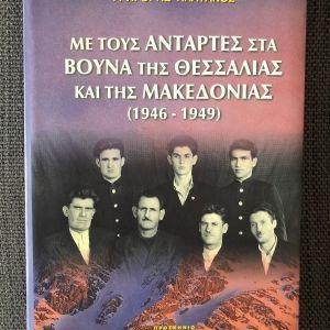 Με τους αντάρτες στα βουνά της Θεσσαλίας και της Μακεδονίας (1946-1949) του Γρηγόρη Πλάτανου