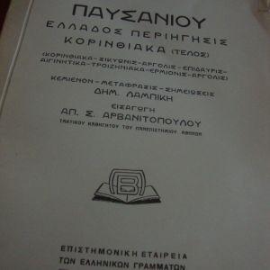 Παυσανίου.Ελλάδος περιήγησης