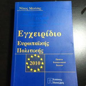 ΕΓΧΕΙΡΙΔΙΟ ΕΥΡΩΠΑΪΚΗΣ ΠΟΛΙΤΙΚΗΣ 2010 - ΝΙΚΟΣ ΜΟΥΣΗΣ