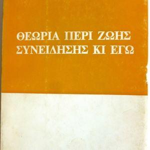Θεωρία περί ζωής συνείδησης κι εγώ -  Γιάννη Ξανθάκου.1976