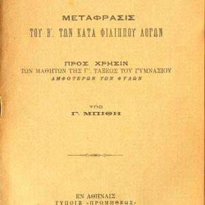 Δημοσθένους μετάφρασις του Β΄των κατά Φιλίππου λόγων - Γ. Μπίθη -1922
