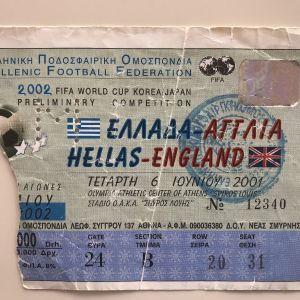 ΕΙΣΗΤΗΡΙΟ ΕΛΛΑΔΑ-ΑΓΓΛΙΑ ΠΡΟΚΡΙΜΑΤΙΚΑ ΠΑΓΚΟΣΜΙΟΥ ΚΥΠΠΕΛΟΥ 2002.