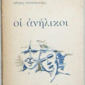 Πέτρος Τατσόπουλος - Οι ανήλικοι (1η έκδοση, 1980)