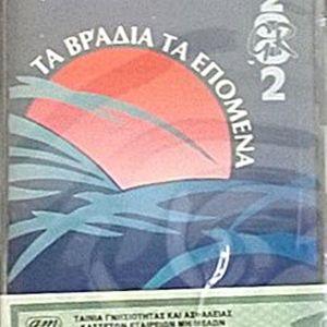 """2002 GR""""ΤΑ ΒΡΑΔΙΑ ΤΑ ΕΠΟΜΕΝΑ"""""""