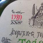 ΤΣΑΝΤΑΛΗ 0.7L 1980 Αγίου Παντελεήμονα (στο Ρώσικο Μοναστήρι) RARE