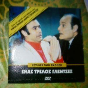DVD ΕΝΑΣ ΤΡΕΛΟΣ ΓΛΕΝΤΖΕΣ