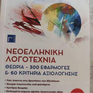 νεοελληνικη λογοτεχνια γ λυκειου Χατζηθωμα (νεο συστημα)