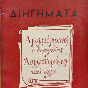 Διηγήματα - Δεδούση Ε. Χαρδαβέλλα - 1951