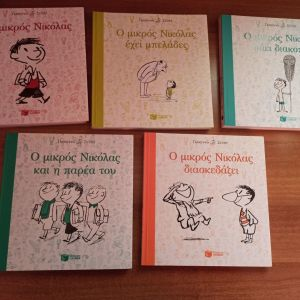 Ο μικρός Νικόλας (5 βιβλία)