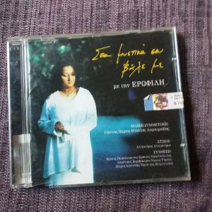 Γνήσιο CD