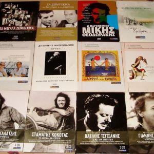 Ελληνικά Λαικά CD