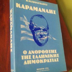 Καραμανλής, ο ανορθωτής της Ελληνικής δημοκρατίας