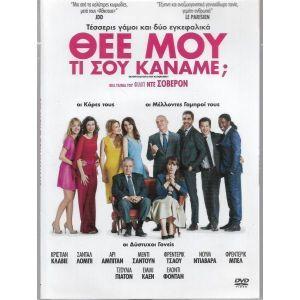 DVD / ΘΕΕ ΜΟΥ ΤΙ ΣΟΥ ΚΑΝΑΜΕ  / ORIGINAL DVD