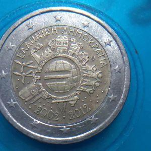 2 €, 10η επέτειος Ευρώ, Ελλάδα, 2012