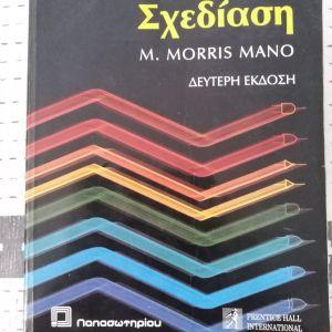 Εποστημονικό Βιβλίο: Ψηφιακή Σχεδίαση, MORRIS MANO (ελληνική έκδοση)