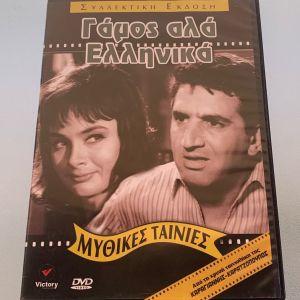 Γάμος αλά Ελληνικά - Καραγιάννης Καρατζόπουλος dvd