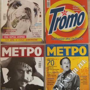 Περιοδικά Μετρό και Δίφωνο