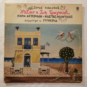"""Δίσκος βινυλίου """"Νάταν η ζωή τραγούδι"""" Λ. Κόκοτος, Π. Αστεριάδη, Κ. Λεοντίδης, Γλυκερία του 1983"""