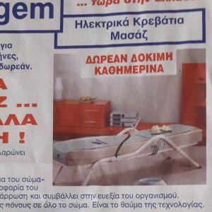 Κρεβάτι Ceragem για μασάζ