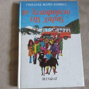 Το λεωφορειο της χαρας - Γιοχανες Μαριο Ζιμμελ