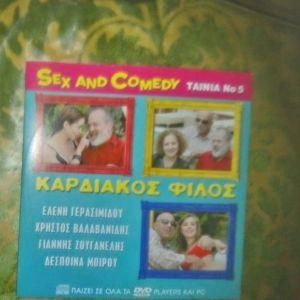 DVD ΚΑΡΔΙΑΚΟΣ ΦΙΛΟΣ