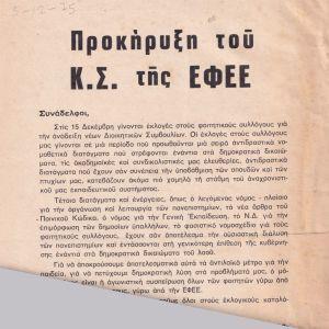 ΠΡΟΚΥΡΗΞΕΙΣ ΠΟΛΙΤΙΚΩΝ ΝΕΟΛΑΙΩΝ 1975 και μετά... ΕΦΕΕ, ΑΑΣΠΕ, ΠΠΣΠ, ΠΑΣΠ...