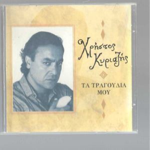 CD - Χρήστος Κυριαζής - Τα τραγούδια μου