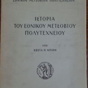 ΜΠΙΡΗΣ Η. ΚΩΣΤΑΣ  Ιστορία του Εθνικού Μετσοβίου Πολυτεχνείου   Έκδοσις του εθνικού Μετσοβίου Πολυτεχνείου, 1957   568 σ.   Αρχικά εξώφυλλα, μεγάλο σχήμα (29 x 21 cm).   Κατάσταση: Πολύ καλή.