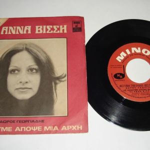Αννα Βίσση - Ας Κάνουμε Απόψε Μια Αρχή (45άρι)
