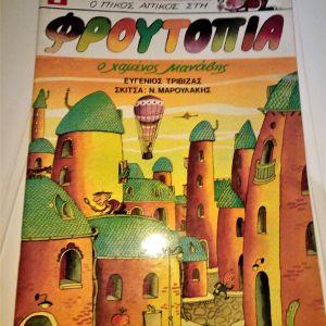 ΣΥΛΛΕΚΤΙΚΟ ΚΟΜΙΚΣ COMICS  -- ΦΡΟΥΤΟΠΙΑ 1987- Ο χαμένος μανάβης