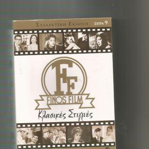 ΚΛΑΣΙΚΕΣ ΣΤΙΓΜΕΣ ΤΗΣ ΦΙΝΟΣ ΦΙΛΜ-ΣΕΙΡΑ 9-8 DVD