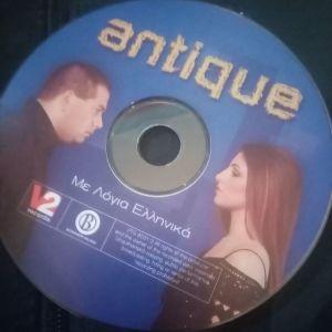 Antique - Με λόγια ελληνικά