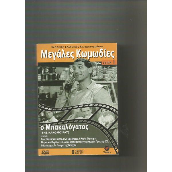 megales komodies-sira 1-8 DVD