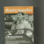 ΜΕΓΑΛΕΣ ΚΩΜΩΔΙΕΣ-ΣΕΙΡΑ 1-8 DVD
